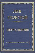 Лев Толстой - Полное собрание сочинений. Том 29. Произведения 1891–1894 гг. Петр Хлебник