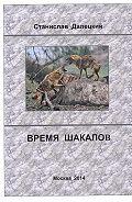 Станислав Далецкий -Время шакалов