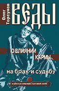Олег Торсунов -Веды о влиянии кармы на брак и судьбу