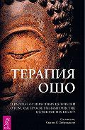 Свагито Либермайстер - Терапия Ошо. 21 рассказ от известных целителей о том, как просветленный мистик вдохновил их работу