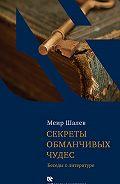 Меир Шалев -Секреты обманчивых чудес. Беседы о литературе