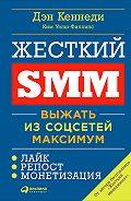 Ким Уэлш-Филлипс - Жесткий SMM: Выжать из соцсетей максимум