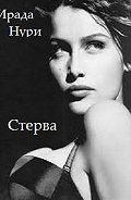 Ирада Нури - Стерва