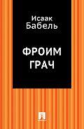 Исаак Бабель -Фроим Грач
