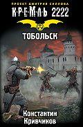 Константин Кривчиков - Кремль 2222. Тобольск