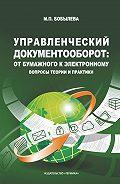 Марина Бобылева -Управленческий документооборот. От бумажного к электронному