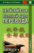 Григорий Яковлев -Китайский язык. Полный курс перевода