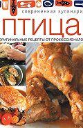 Сборник рецептов -Птица. Оригинальные рецепты от профессионалов