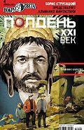 Коллектив Авторов - Полдень, XXI век (апрель 2012)