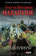 Ігор Макарук - Князь-варвар