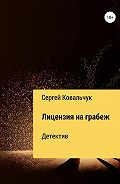 Сергей Ковальчук -Лицензия на грабеж