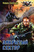 Михаил Николаев - Телохранители. Закрытый сектор
