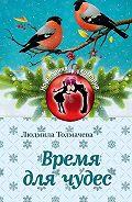 Людмила Степановна Толмачева -Время для чудес