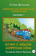 Юлия Александровна Мельник -Невероятные приключения паровозиков. Сборник 1