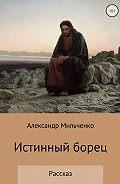 Александр Мильченко -Истинный борец