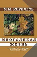 М. М. Кириллов -Многоликая жизнь