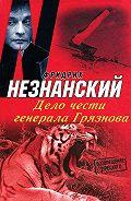 Фридрих Незнанский - Дело чести генерала Грязнова