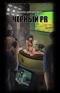 Ольга Шпакович -Черный PR (сборник)