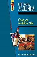 Светлана Алешина - Сейф для семейных тайн (сборник)