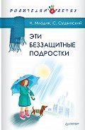 Сергей Сушинский -Эти беззащитные подростки