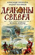 Андрей Посняков - Ведьма войны