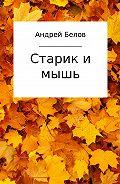 Андрей Белов -Старик и мышь