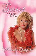 Наталия Правдина - Seсret любви и секса