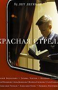 Сборник -Красная стрела. 85 лет легенде