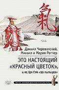 Михаил Роттер -Это Настоящий «Красный цветок», а не Ци-Гун «99 пальцев»