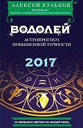 Алексей Кульков -Водолей. 2017. Астропрогноз повышенной точности со звездными картами на каждый месяц
