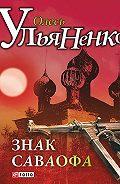 Олесь Ульяненко -Знак Саваофа