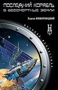Павел Комарницкий -Последний корабль в Бессмертные земли