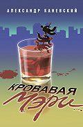 Александр Каневский -Кровавая Мэри