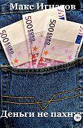 Макс Игнатов -Деньги не пахнут
