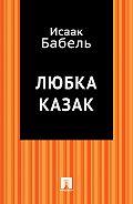 Исаак Бабель -Любка Казак