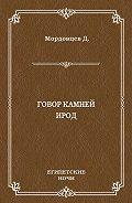 Даниил Лукич Мордовцев -Говор камней. Ирод (сборник)