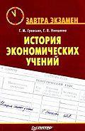 Г. М. Гукасьян - История экономических учений