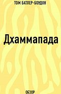 Том Батлер-Боудон - Дхаммапада (обзор)