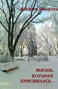 Альфия Умарова -Жизнь, которая приснилась...