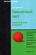 С. Ф. Курбатова -Больничный лист: Практическое пособие