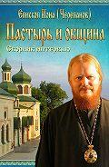 Иона Епископ Черепанов -Пастырь и община. Сборник интервью