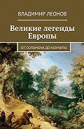 Владимир Леонов -Великие легенды Европы. От Соломона до Кончиты