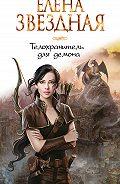 Елена Звёздная - Телохранитель для демона