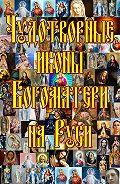 Амвросий (Орнатский Андрей Антонович) -Чудотворные иконы Богоматери на Руси