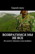 Сергей Аксу -Возвратимся мы невсе. Изкниги «Щенки ипсы войны»