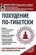 Светлана Чойжинимаева - Похудение по-тибетски. Как избавиться от лишнего веса, питаясь вкусно