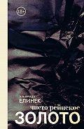 Эльфрида Елинек - чисто рейнское ЗОЛОТО