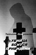 Татьяна Петрашева -Убийца боится привидений