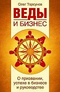 Олег Торсунов - Веды и бизнес. О призвании, успехе в бизнесе и руководстве