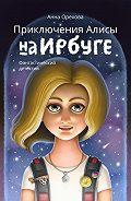 Анна Орехова - Приключения Алисы на Ирбуге